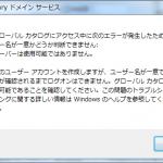 警告!ユーザが登録できない!