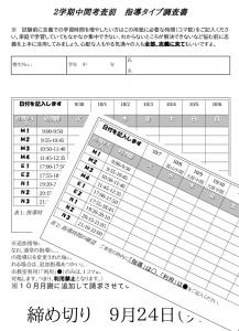 2gaki_shido