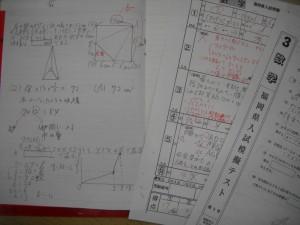 数学やり直し例