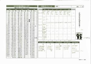 合格カレンダー